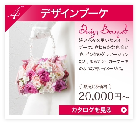 design-bouquet